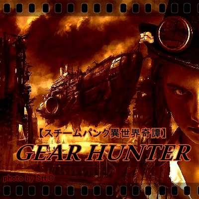 投稿者:月色六華さん (GEAR HUNTER〜スチームパンク異世界奇譚〜)