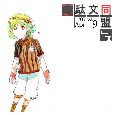 駄文同盟.comTOP絵vol.009(05年4月度)