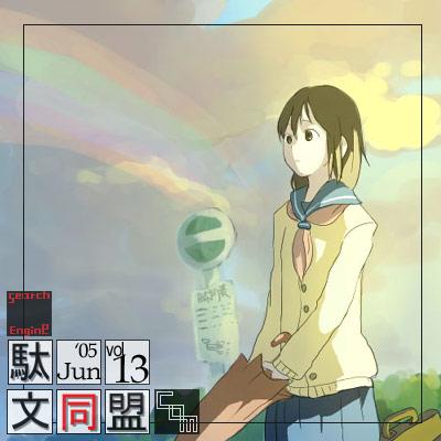 駄文同盟.comTOP絵vol.013(05年6月度)