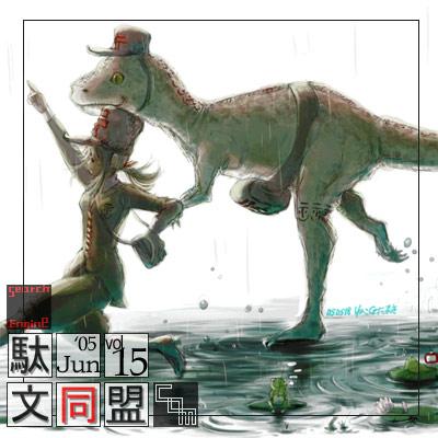 駄文同盟.comTOP絵vol.015(05年6月度)