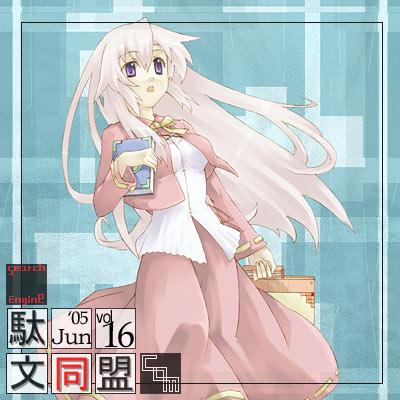 駄文同盟.comTOP絵vol.016(05年6月度)