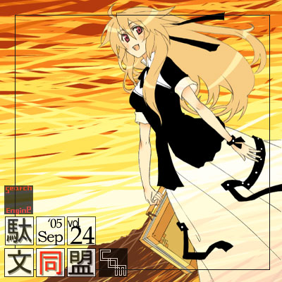 駄文同盟.comTOP絵vol.024(05年9月度)