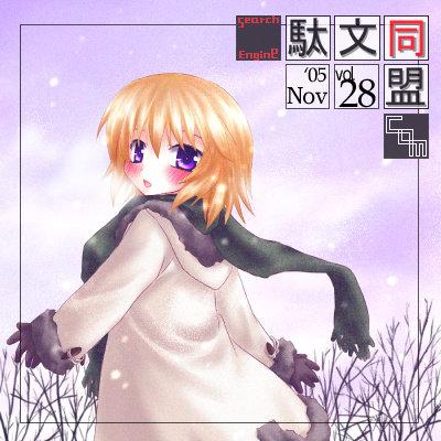 駄文同盟.comTOP絵vol.028(05年11月度)