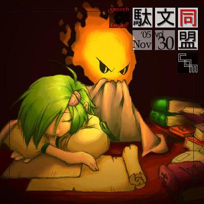 駄文同盟.comTOP絵vol.030(05年11月度)