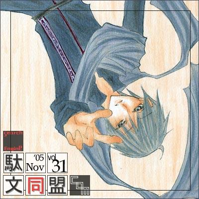 駄文同盟.comTOP絵vol.031(05年11月度)