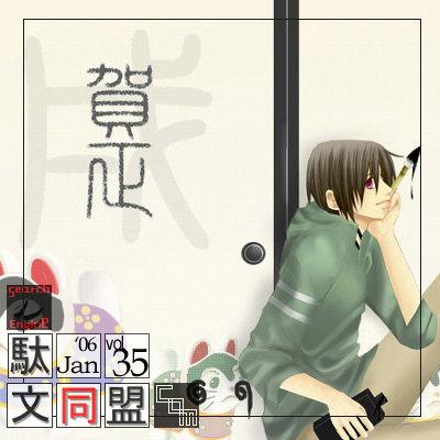 駄文同盟.comTOP絵vol.035(06年1月度)