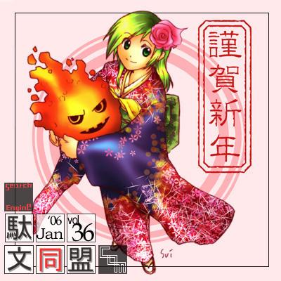 駄文同盟.comTOP絵vol.036(06年1月度)