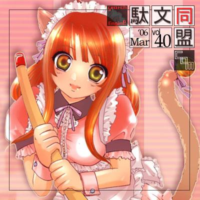 駄文同盟.comTOP絵vol.040(06年3月度)