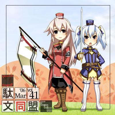 駄文同盟.comTOP絵vol.041(06年3月度)