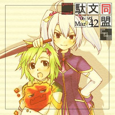 駄文同盟.comTOP絵vol.042(06年3月度)