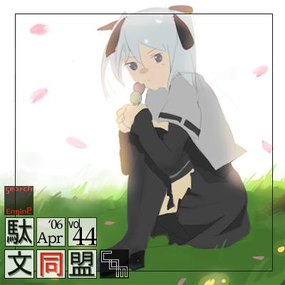 駄文同盟.comTOP絵vol.044(06年4月度)
