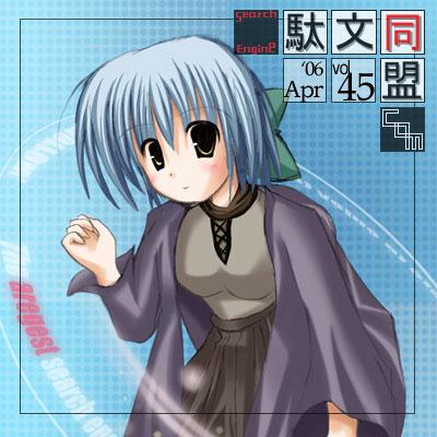 駄文同盟.comTOP絵vol.045(06年4月度)