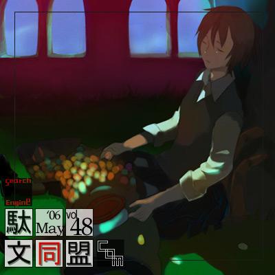 駄文同盟.comTOP絵vol.048(06年5月度)