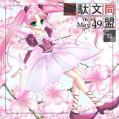 駄文同盟.comTOP絵vol.049(06年5月度)