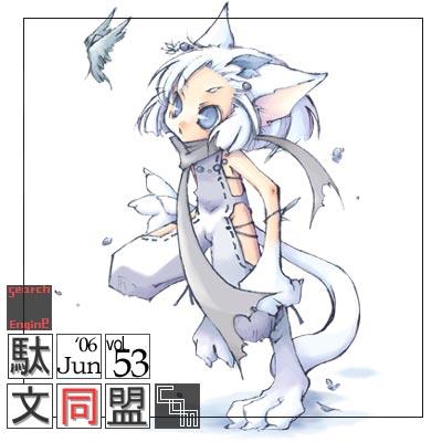 駄文同盟.comTOP絵vol.053(06年6月度)