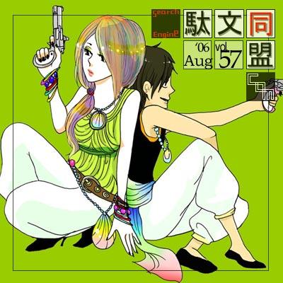 駄文同盟.comTOP絵vol.057(06年8月度)