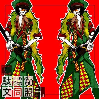 駄文同盟.comTOP絵vol.060(06年9月度)