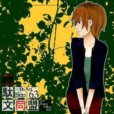 駄文同盟.comTOP絵vol.063(06年9月度)