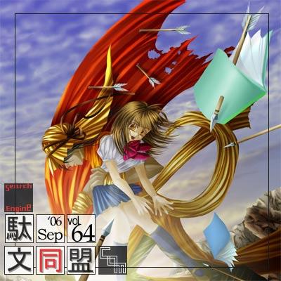 駄文同盟.comTOP絵vol.064(06年9月度)
